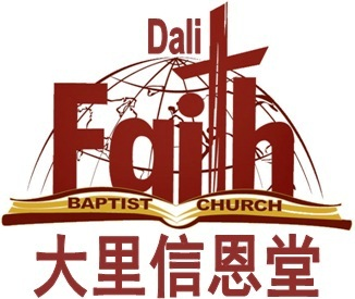 大里信恩堂 Dali Faith Baptist Church