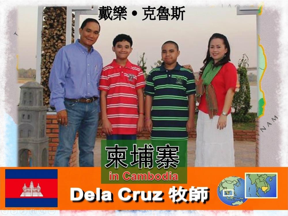 Dela Cruz