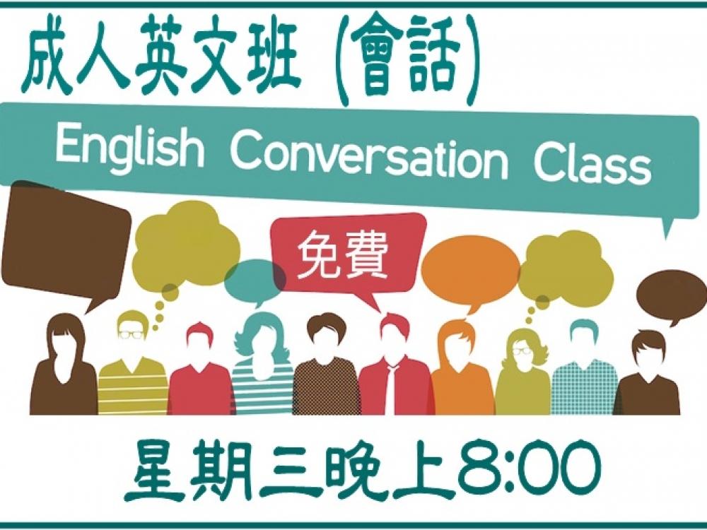 English Classjpg