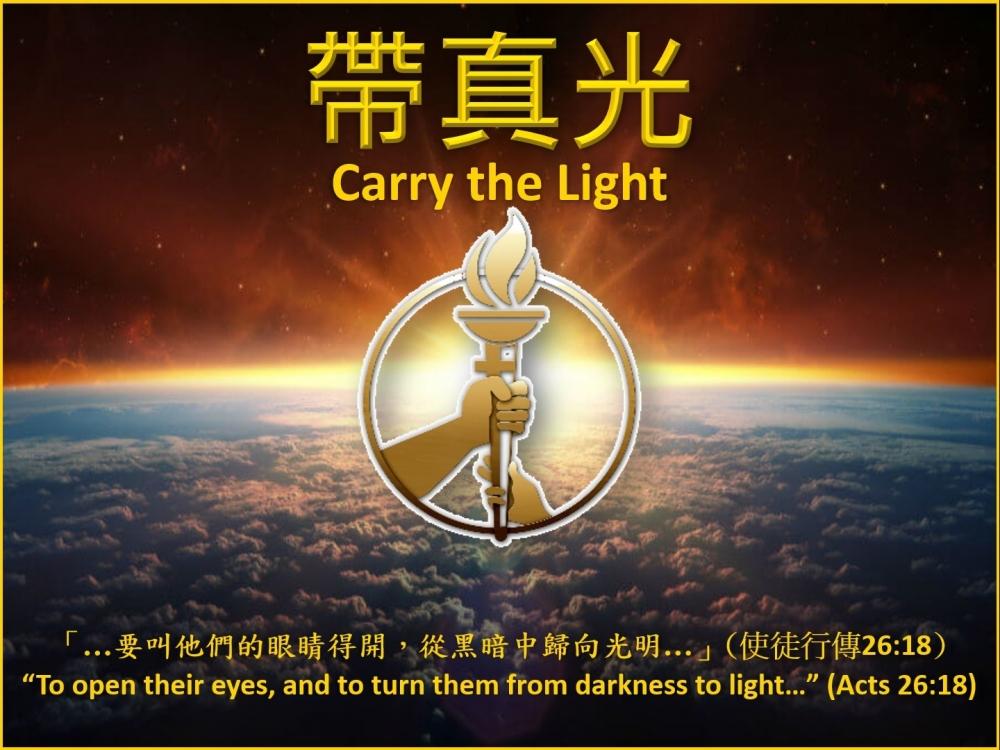 Carry the Light web