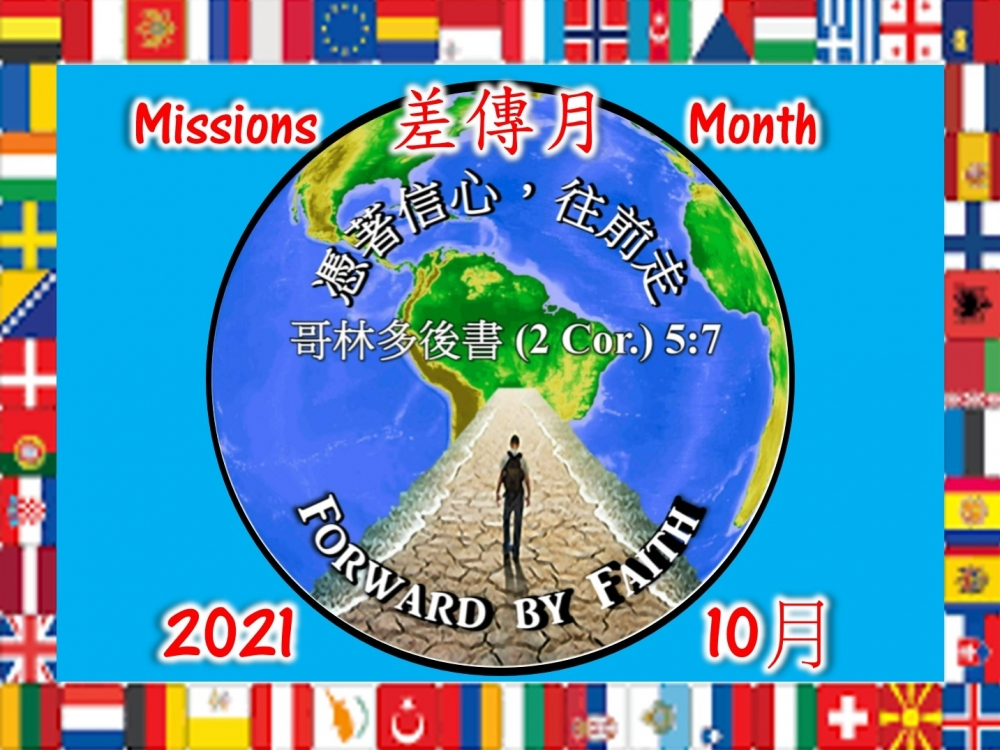 Missions Month 2021